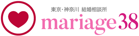 コロナ 婚活に関する記事一覧コロナ 婚活 アーカイブ | 新橋・横浜・湘南の結婚相談所 マリアージュ38
